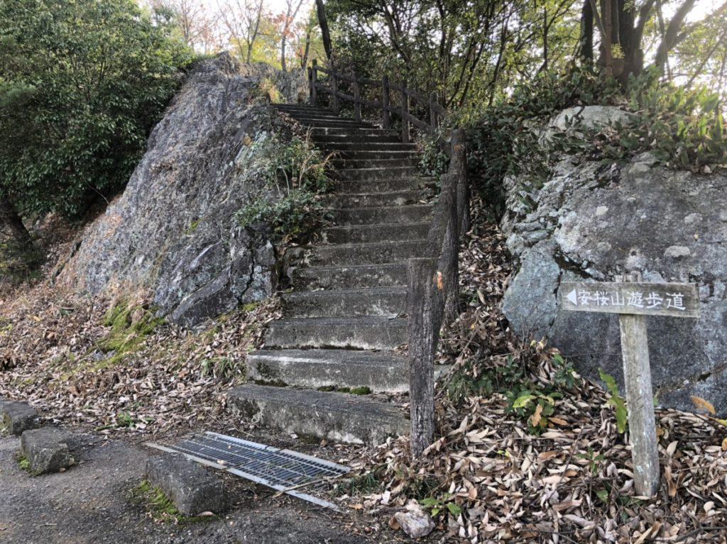 安桜山遊歩道入り口