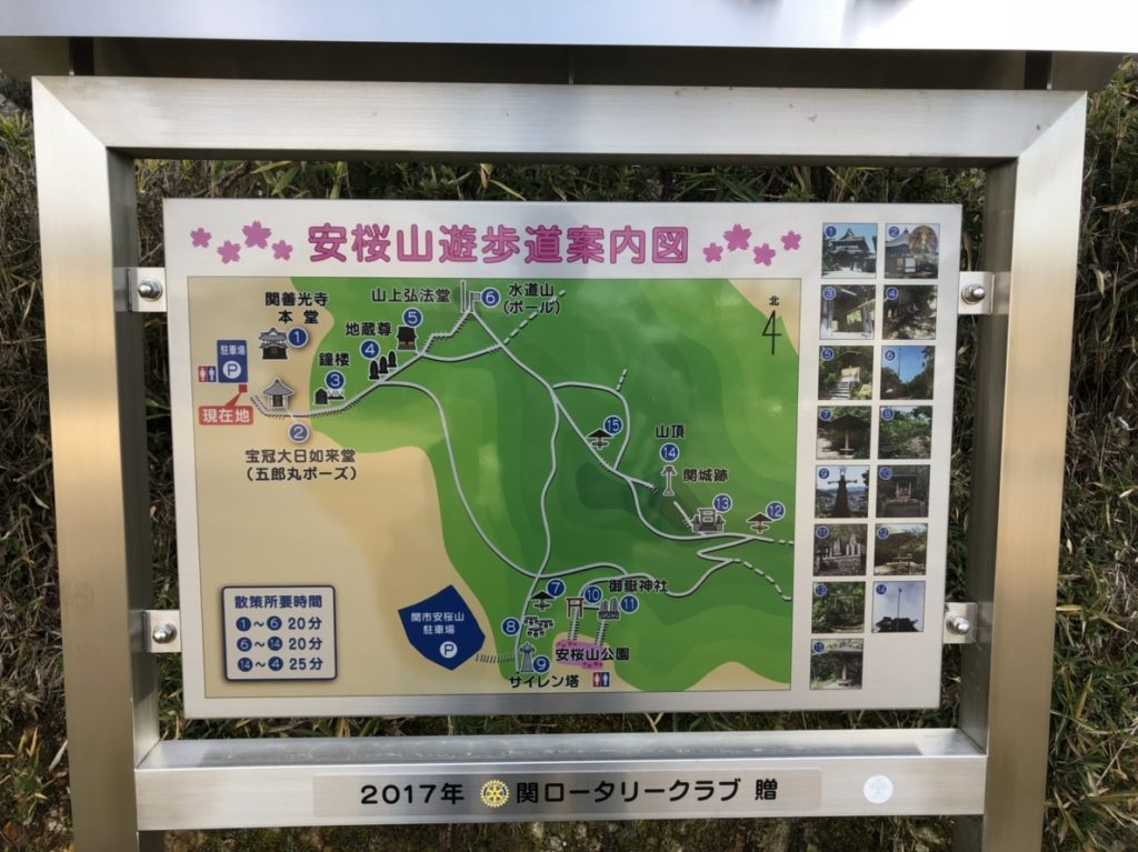 安桜山遊歩道案内図