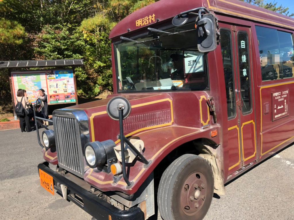 明治村の村営バス