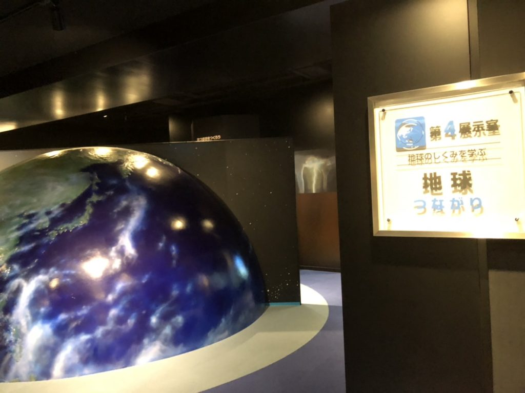 岐阜市科学館の地球の仕組み