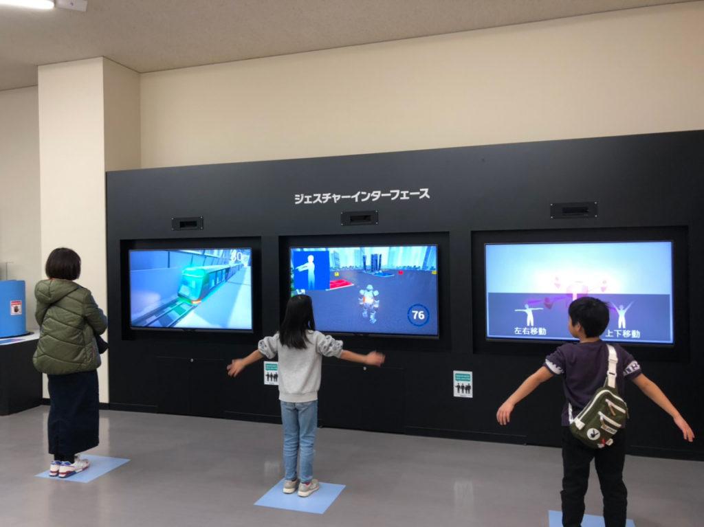 岐阜市科学館のジェスチャーインターフェイス