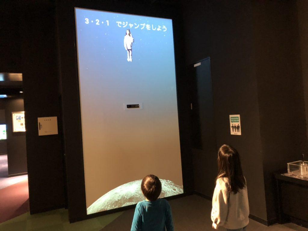 岐阜市科学館の惑星でジャンプ