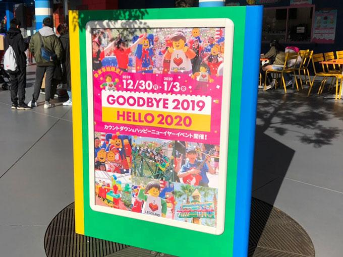 レゴランドジャパンの年末年始イベント