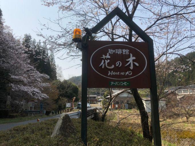 花の木の看板