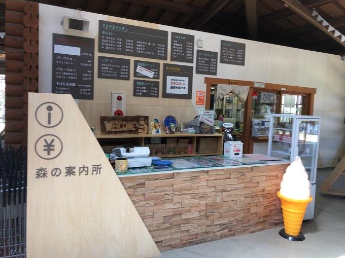 美濃加茂健康の森公園の食堂と売店