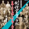 岐阜県博物館に幕末美濃の剣豪と名刀が集結