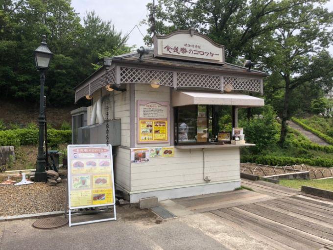 明治村の食道楽のコロツケーの店
