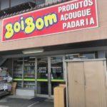 Boi Bom 美濃加茂で輸入商品購入