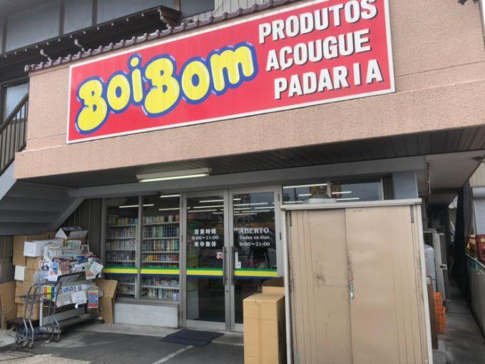 Boi Bom Minokamoの外観
