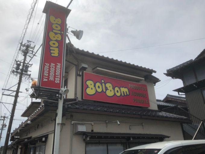 Boi Bom Minokamoの看板