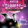岡崎公園 リアル謎解きゲーム ~幻の兜を手に入れろ!~