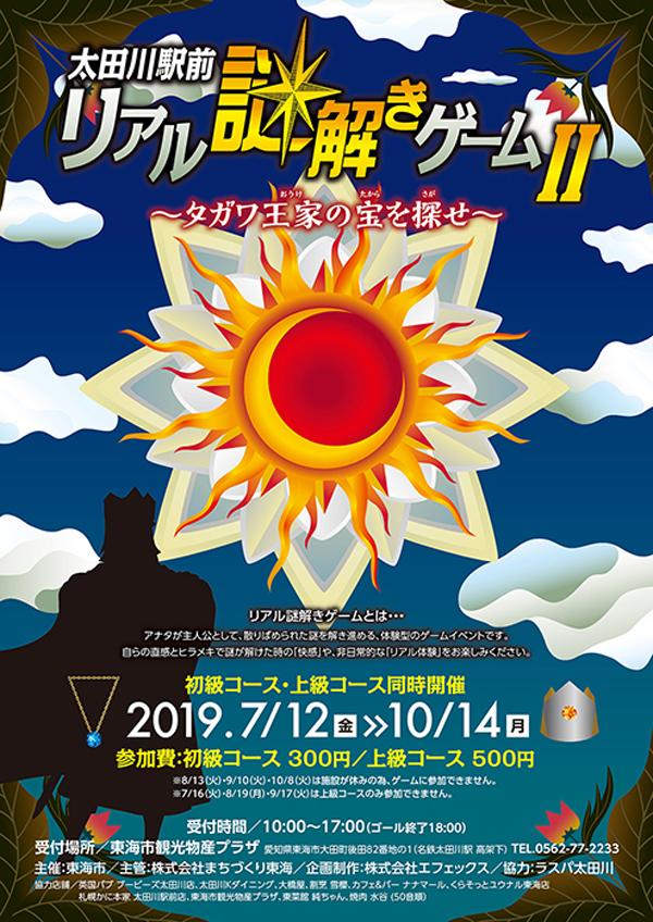 太田川駅前リアル謎解きゲーム