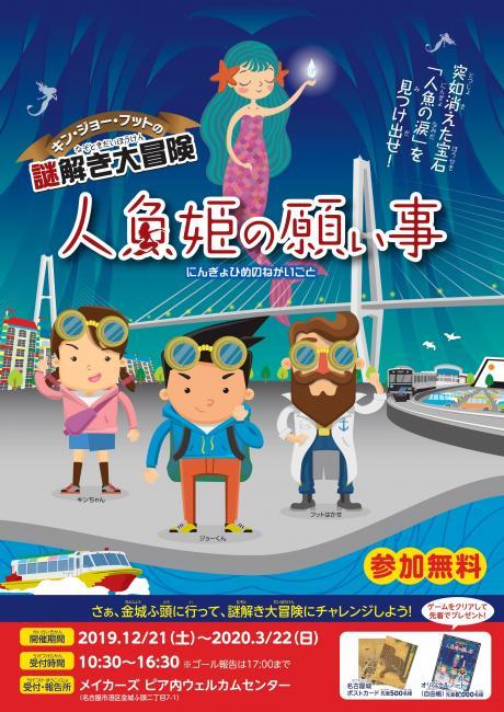 キン・ジョー・フットの謎解き大冒険~人魚姫の願い事~