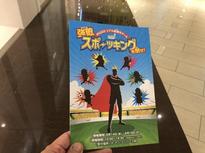 mozoリアル謎解きゲーム ~強敵 スポーツキングを倒せ!~の冊子