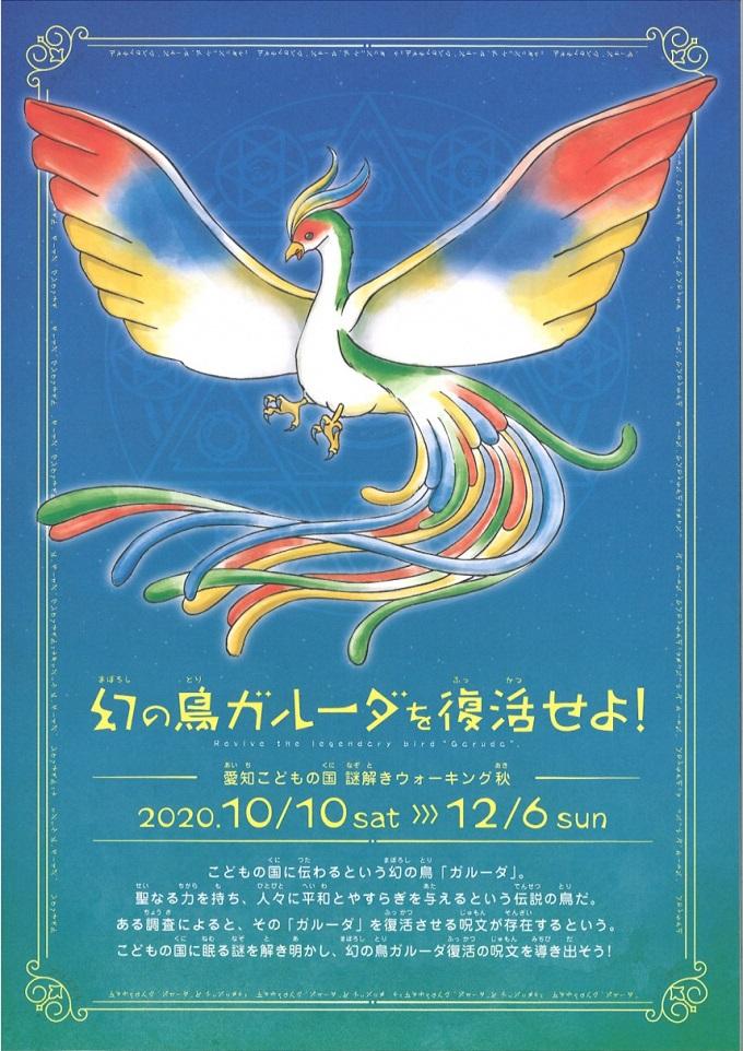 謎解きウォーキング2020 - 秋 - 「幻の鳥ガルーダを復活せよ!!」