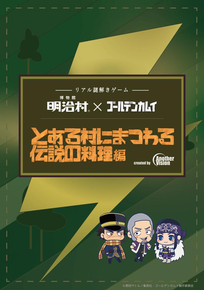 リアル謎解きゲーム 博物館明治村×TVアニメ『ゴールデンカムイ』 とある村にまつわる伝説の料理編