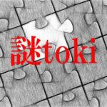 東海(愛知・岐阜・三重)の謎解き、宝探しイベント2019