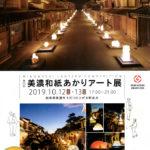 美濃和紙あかりアート展2019のイベント、駐車場情報