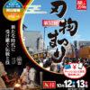 2019年 第52回関市刃物まつりの無料駐車場・イベント情報