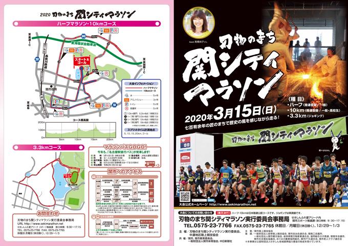 2020関シティマラソン大会要項_-1