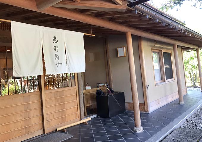 恵那寿や 観音寺店の入り口