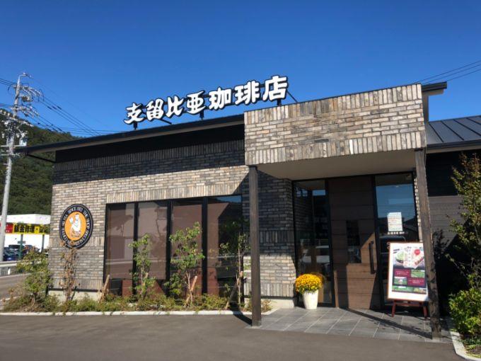 支留比亜珈琲 岐阜岩滝店の外観