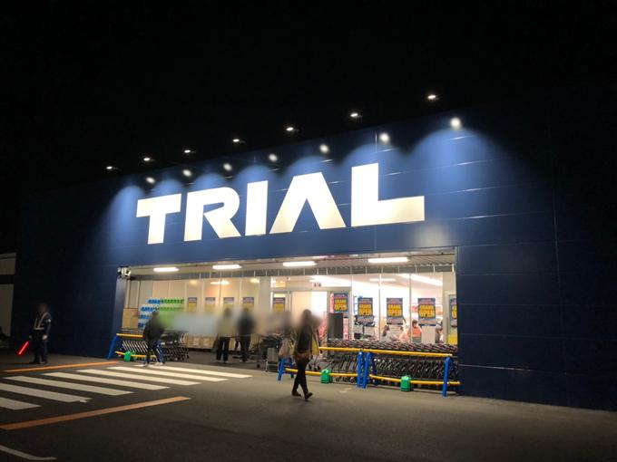 スーパーセンタートライヤル関店の入り口