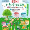 SEKIいきいきフェスタ2019