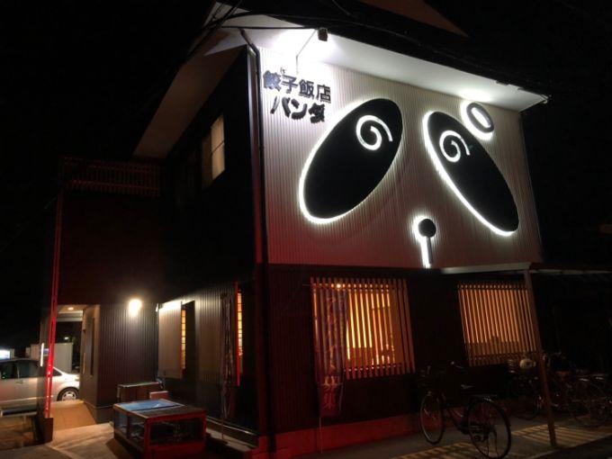 餃子飯店パンダの外観