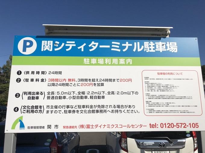 関シティーターミナル駐車場案内版