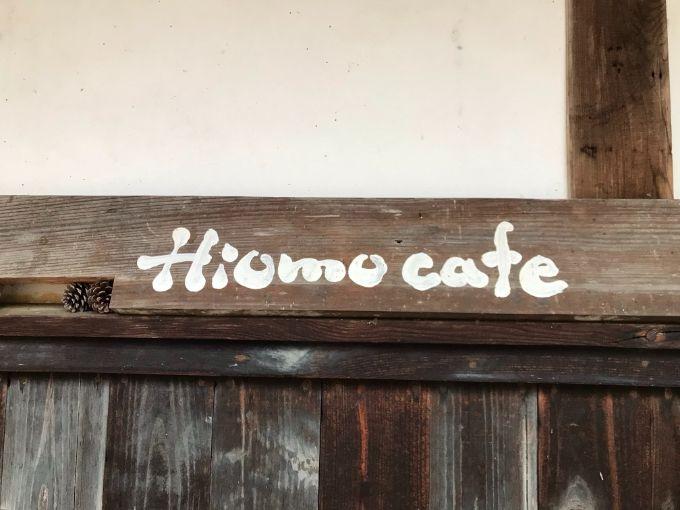 ヒオモカフェの看板