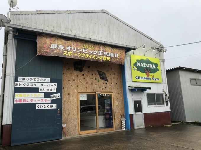 関市クライミングジムNATURA(ナトゥーラ)の外観