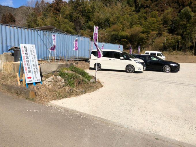 桔梗塚の臨時駐車場