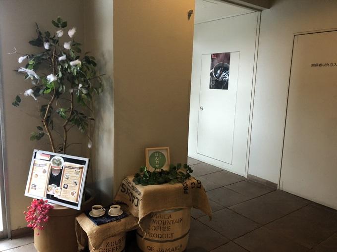 カフェ ほんわかの入り口