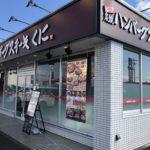 ハンバークステーキ くにが関市の元・いきなりステーキ後にオープン