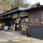 関善光寺境内にある宿坊併設のカフェ・茶房 宗休