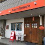 Sweets homare(ほまれ)は関市で人気ケーキ屋さん