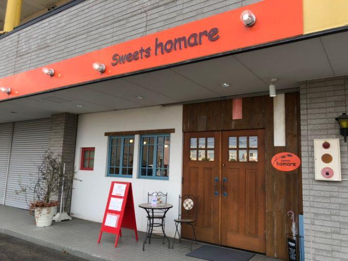 Sweets homare(ほまれ)の外観
