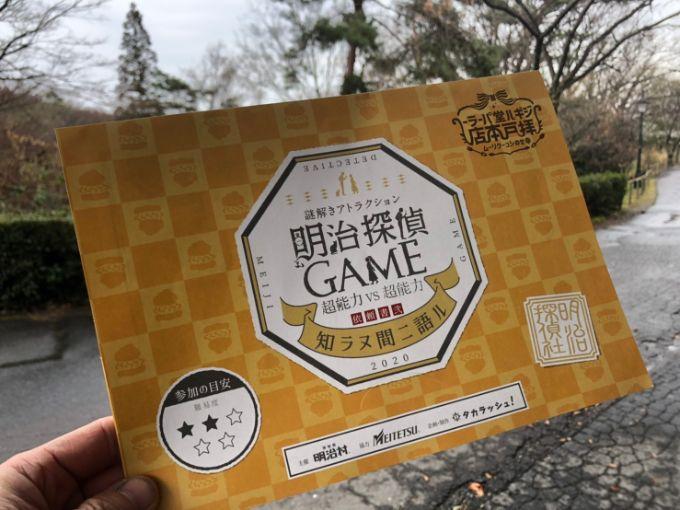 明治村の謎解き2020 依頼書「弐」