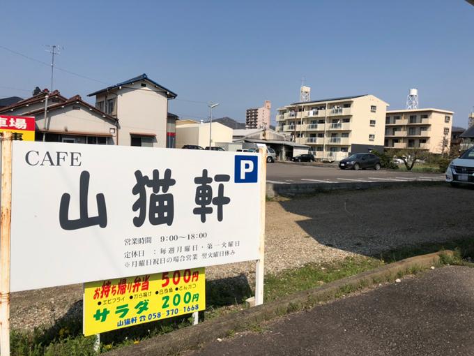CAFE&KITCHEN 山猫軒の駐車場