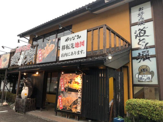 お好み焼き道とん堀 関店の外観