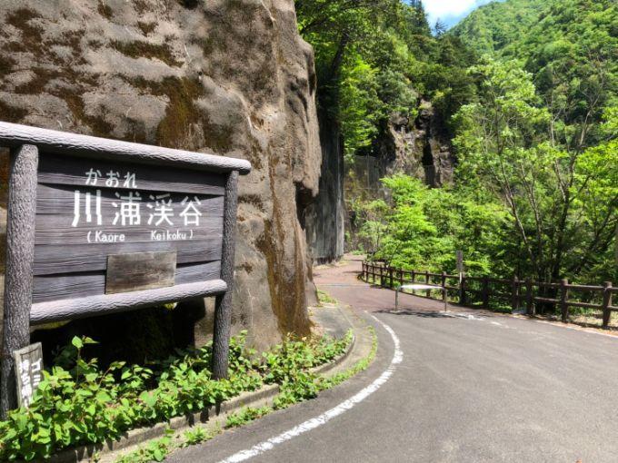 川浦渓谷の遊歩道入り口