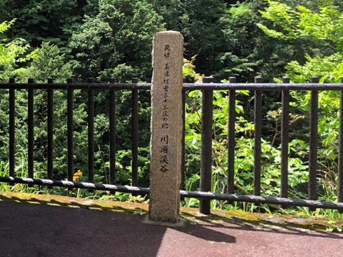 川浦渓谷の石碑