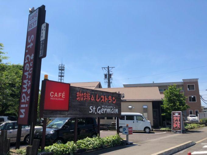 珈琲&レストラン サンジェルマンの外観