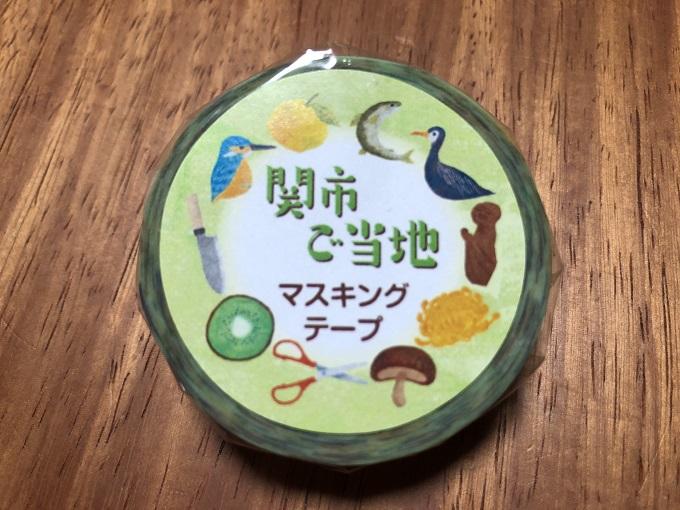 関市ご当地マスキングテープ