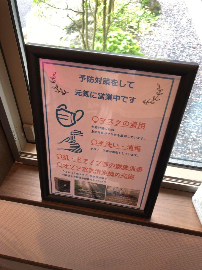 カフェ藍のコロナ対策