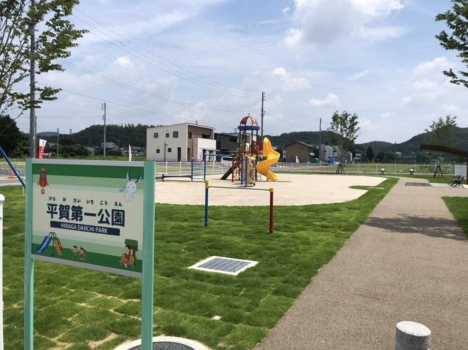 平賀第一公園