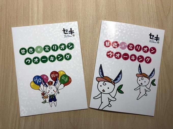 せき*ミリオンウオーキング手帳