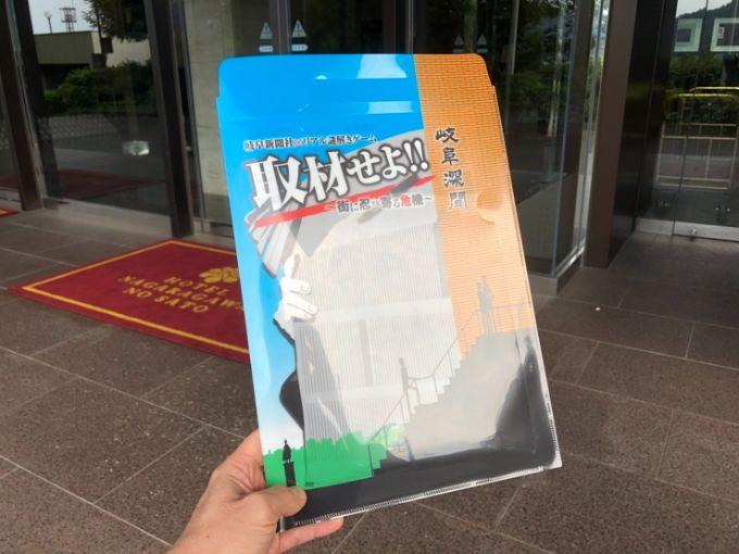 岐阜新聞社×リアル謎解きゲームのキット