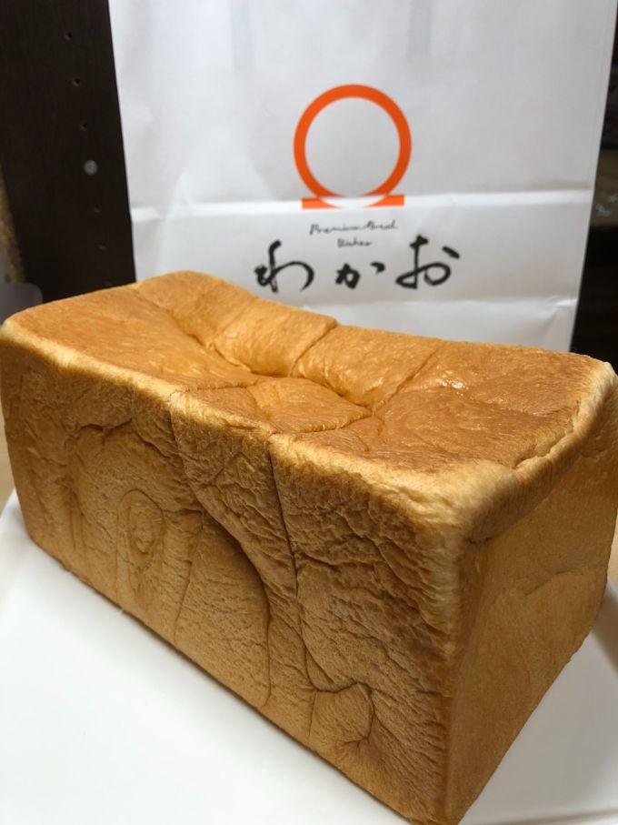 わかおの食パン